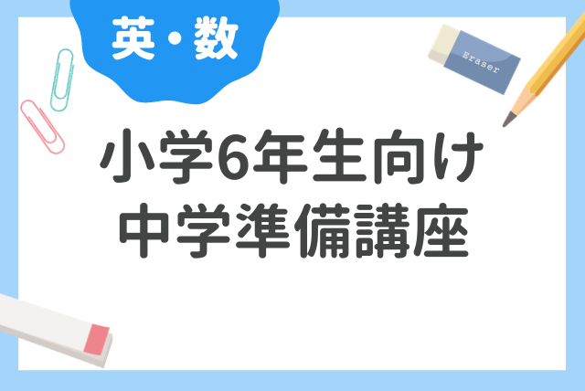 【小学校6年生向け】中学準備講座 英・数の中1の予習