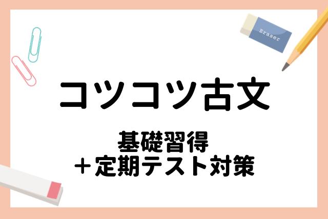 【新高1・高2生】コツコツ古文【基礎習得×定期テスト対策】(週1回60分+初月2コマ分無料)