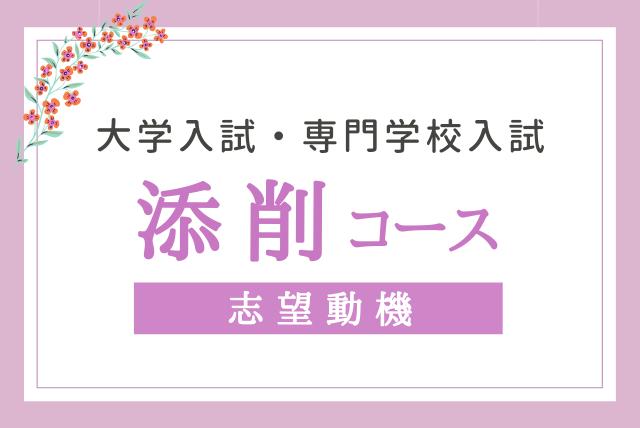 【大学入試/専門学校入試】志望動機添削(600字~1200字)【チャットで完結】
