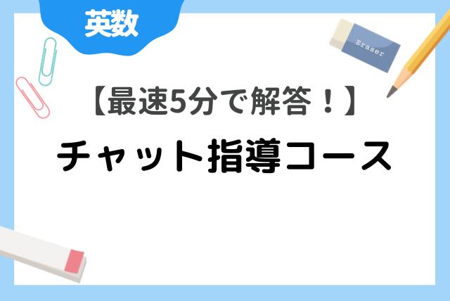 【高校生】チャット指導コース(英数)