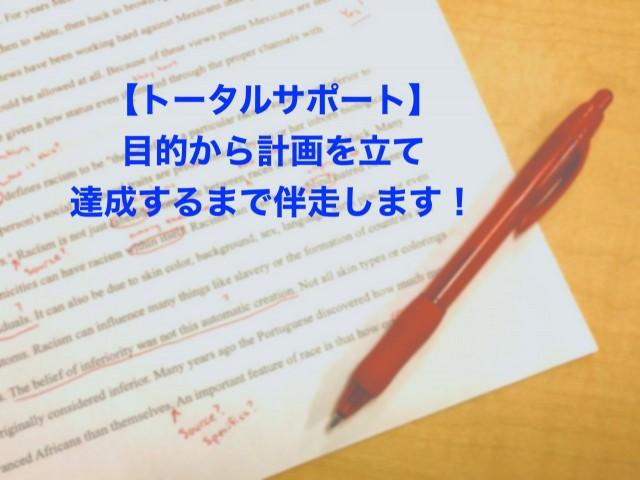 【トータルサポート】目的から計画を立て、達成するまで伴走します!