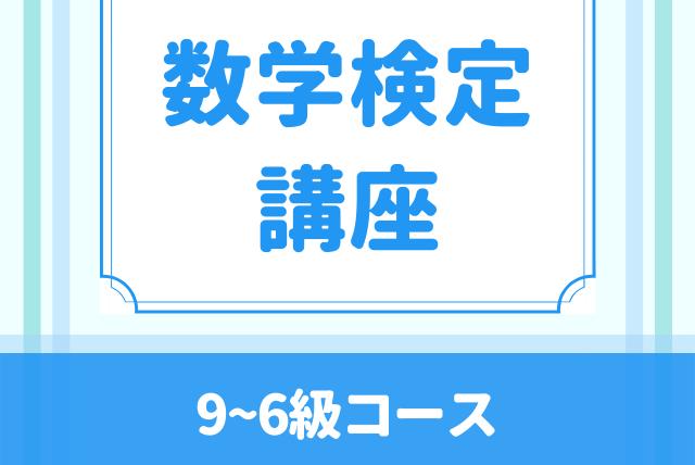 数学検定講座 9~6級コース