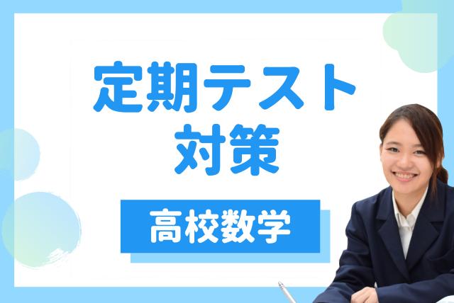 【高校数学】定期テスト対策コース