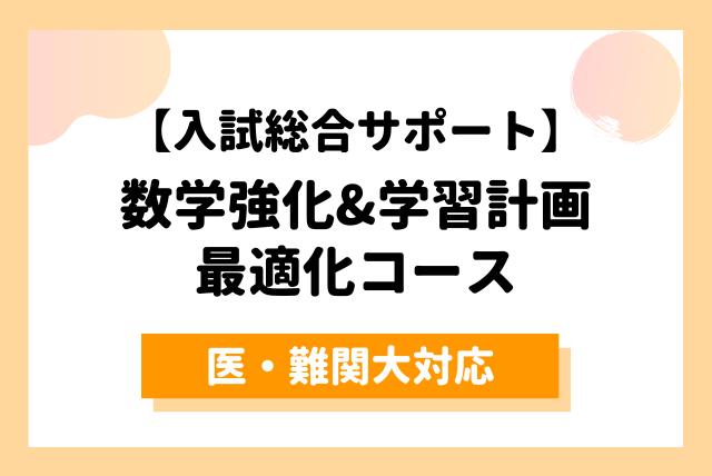 【入試総合サポート!】医・難関大も対応 数学強化&学習計画最適化コース
