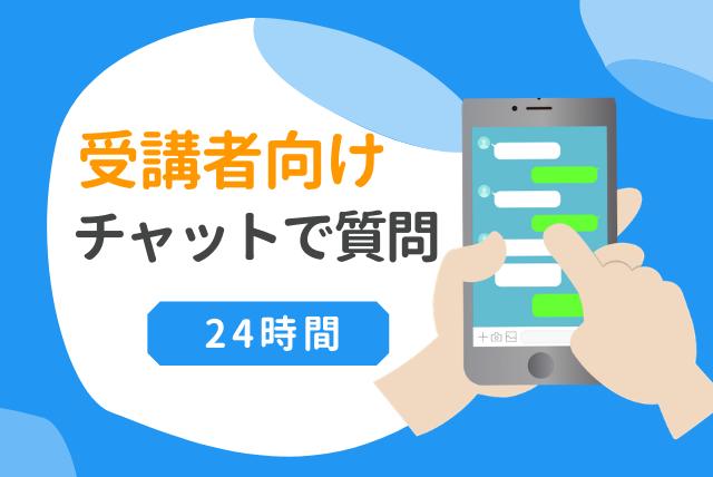 【既受講者の方限定】24時間チャットサポート(オプション)