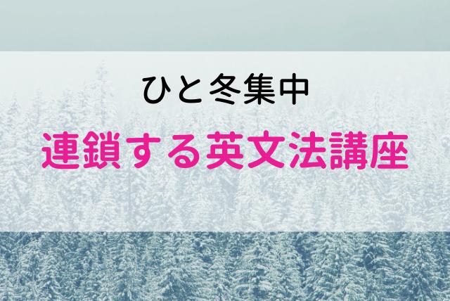 【ひと冬集中】連鎖する英文法講座