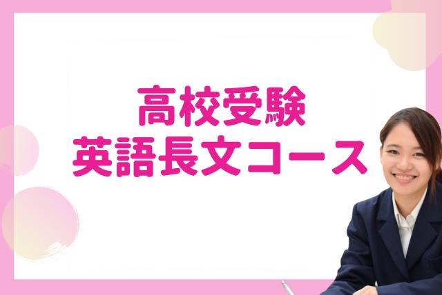 【超攻略】高校受験英語長文