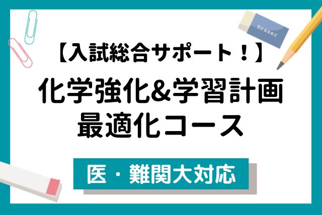 【入試総合サポート!】医・難関大も対応 化学強化&学習計画最適化コース
