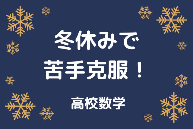 冬休みで苦手克服!