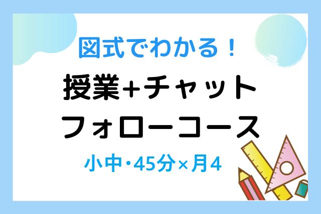 【小中学生】図式でわかる!授業+24時間チャットで完全フォローコース(月4回)
