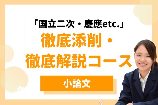 「国立二次・慶應etc.」小論文徹底添削・徹底解説コース