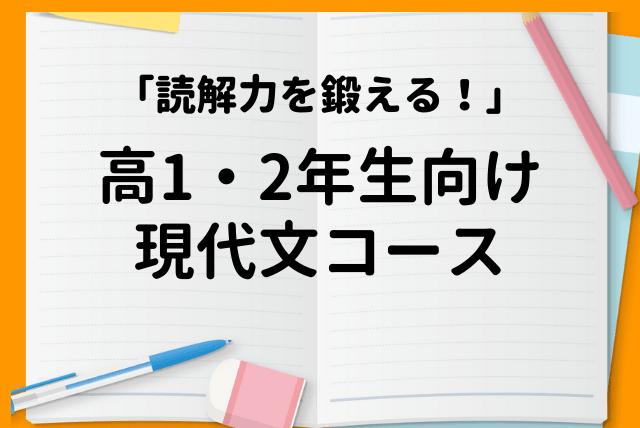 「読解力を鍛える!」高1・高2生向け現代文コース