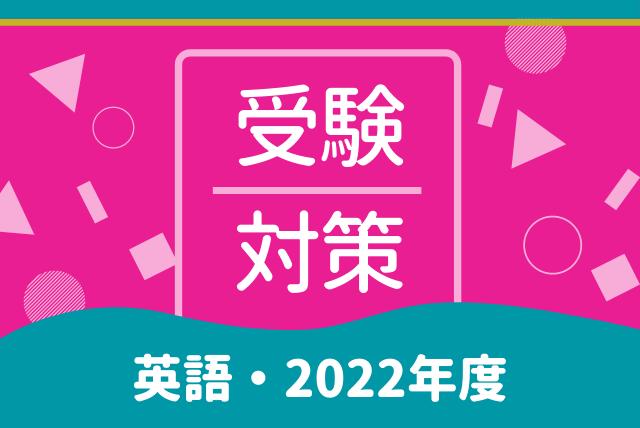 [早慶上理・GMARCH・難関私大]2022年度受験生向け英語
