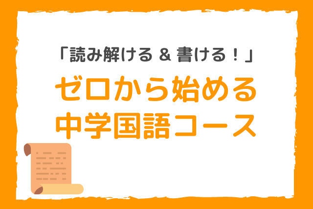 「読み解ける&書ける!」ゼロから始めれる中学国語コース