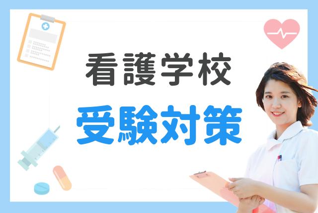 早期からじっくり取り組む看護専門学校の受験対策【3年制/4年制看護学校】