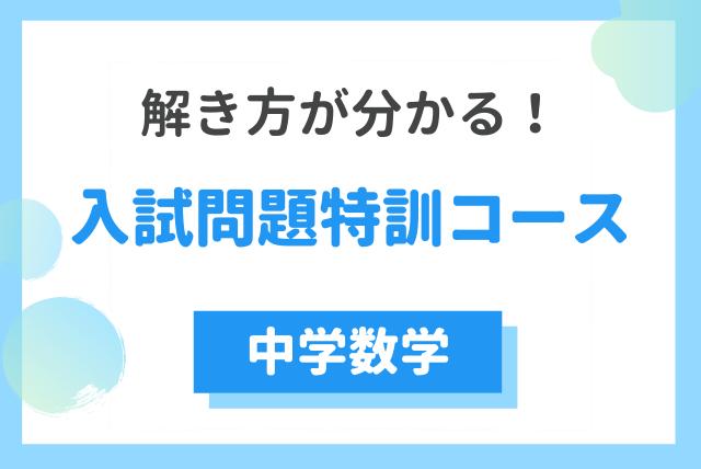 【中学3年・高校受験対策】解き方が分かる!入試問題特訓コース