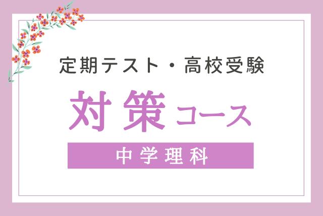 中学理科[定期テスト対策・県立高校受験対策]