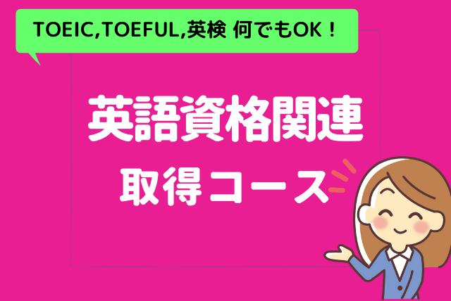 英語資格関連取得コース(TOEIC, TOEFL, 英検 何でもOK!)