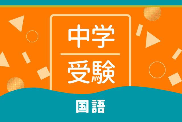 国語(小学3〜6年)[中学受験]