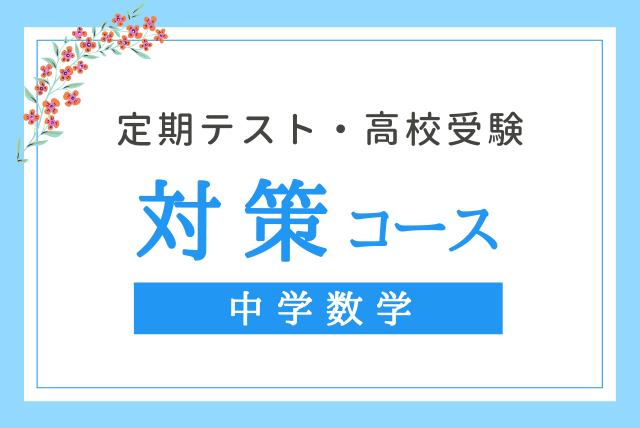 中学数学[定期テスト対策・県立高校受験対策]