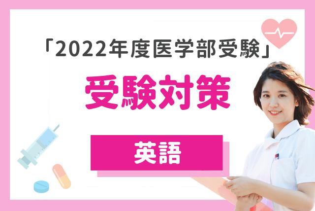 「2022年度医学部受験生向け」英語