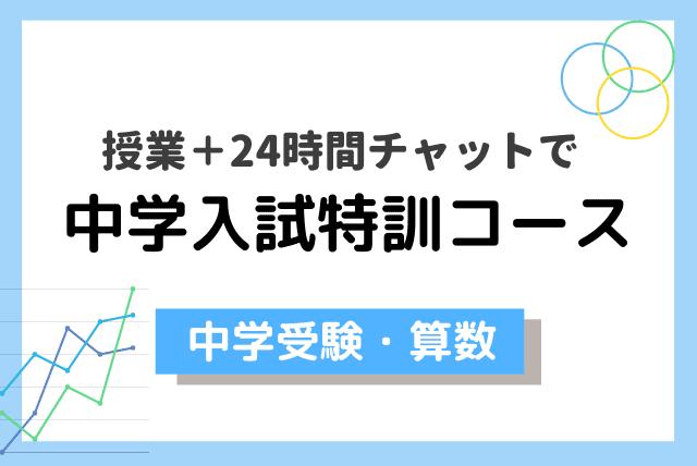 【中学受験対策】解き方が分かる算数・中学入試特訓コース