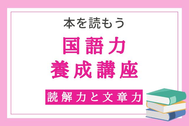 【本を読もう!】国語力養成講座【文章を書こう!】