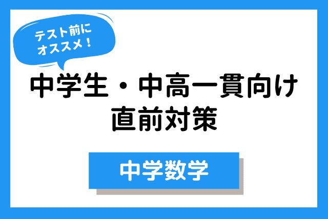 【中学生・中高一貫】数学のテスト直前にオススメ・単発2回コース(チャット質問付き)