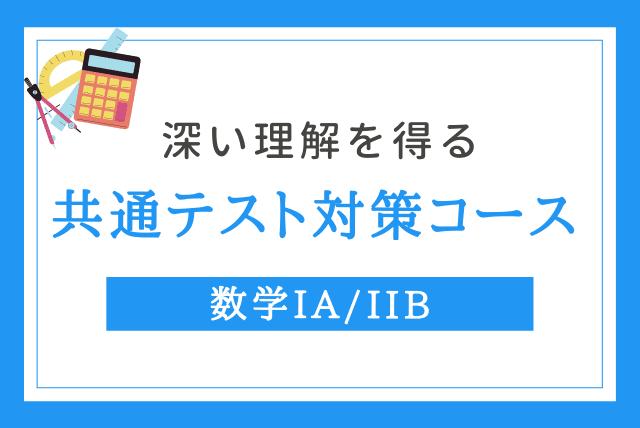 【数学IA/IIB】共通テスト対策コース【目指せ7割以上】
