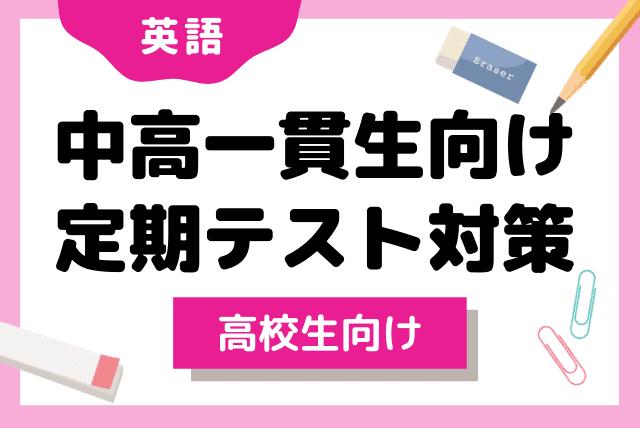 【中高一貫向け】高校生定期テスト対策HAYABUSAコース!