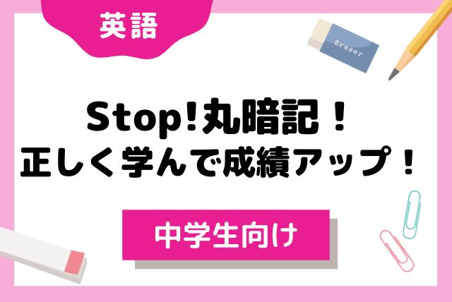Stop!丸暗記!正しく学んで成績アップ!学校の英語(中学生版)