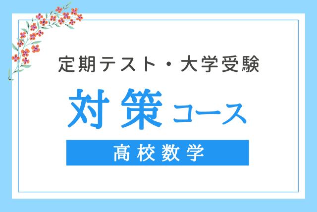 【定期テスト対策から受験対策まで!】高校数学指導コース