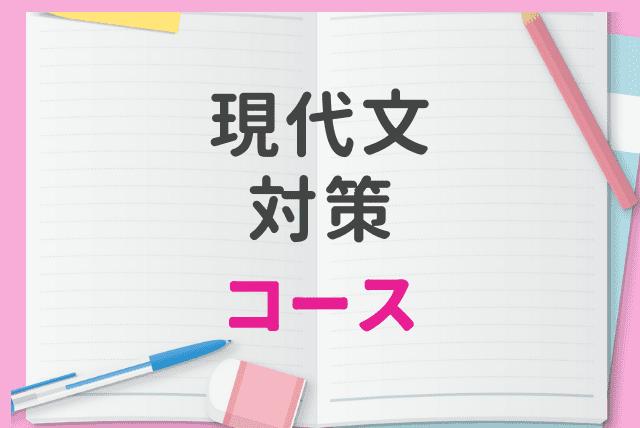 【小中】国語コース