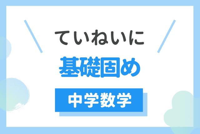 【中学生向け】 数学基礎コース