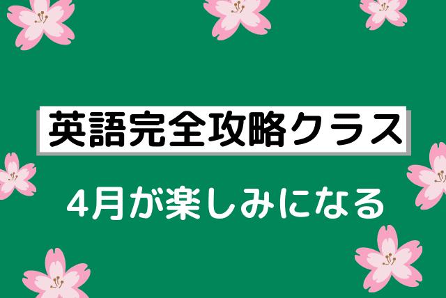 4月(新学年)が楽しみになる英語完全攻略クラスー英語はもう怖くない!