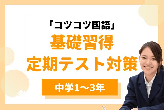海外在住生のための国語【基礎習得×定期テスト対策】(週1回60分)