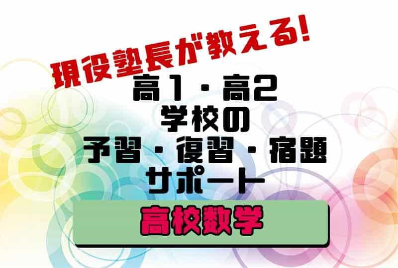 【高1高2数学】現役塾長が教える!学校の予習・復習・宿題をサポート!【平日残枠わずか!】