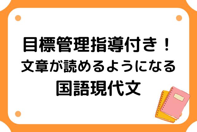 目標管理指導付き!他の教科にも効果絶大!文章が読めるようになる国語現代文