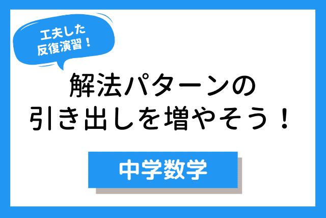 【中学生・中高一貫】解き方を覚える中学数学・定額コース(チャット質問付き)