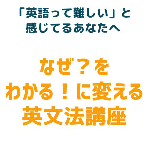 「なぜ?」を「わかる!」に変えたい、あなたのための英文法講座【中学範囲】【言葉のプロが教えます🤓】