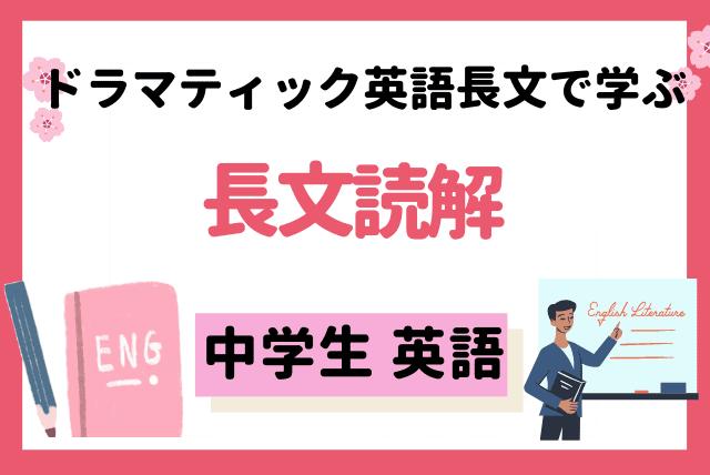 ドラマティック英語長文〜長文で得点UP!