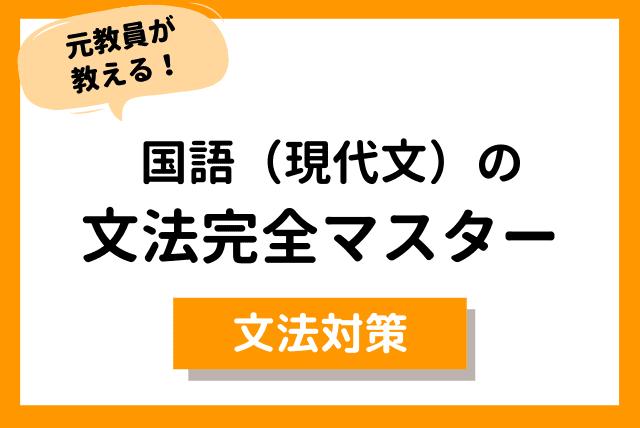 【元教員が教える】国語(現代文)の文法完全マスター