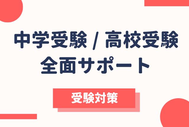 【中学受験・高校受験】60分×4回(過去問指導・志望校傾向への対策+勉強の仕方の指導)