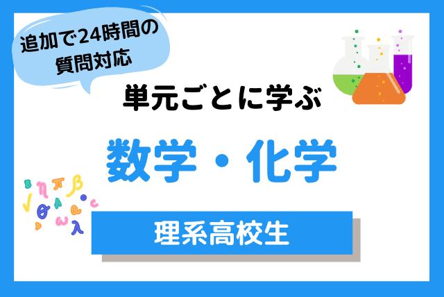 """高校数学・化学トータルサポート 【""""意味不明""""を脱出!】"""