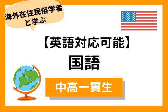 【海外在住者の方向け】民俗学者とオリジナル教材で学ぶ国語コース