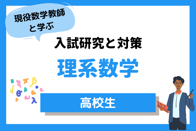 【2次対策】理系入試の高地トレーニング【数学Ⅲ】