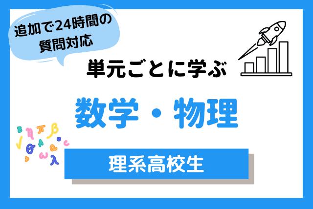 """高校数学・物理トータルサポート 【""""意味不明""""を脱出!】"""