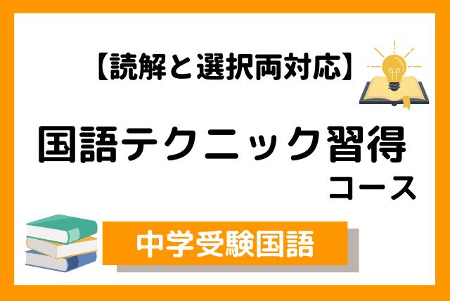国語の読解テクニック習得コース【選択問題→記述問題】