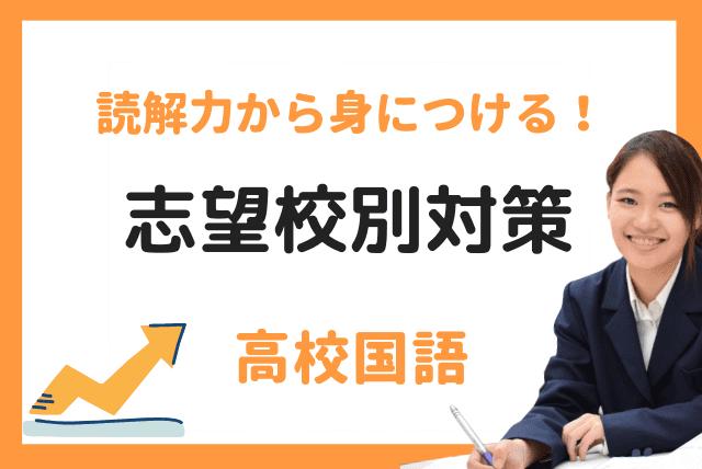 【国語】志望校別入試対策コース【国立2次/私立大】
