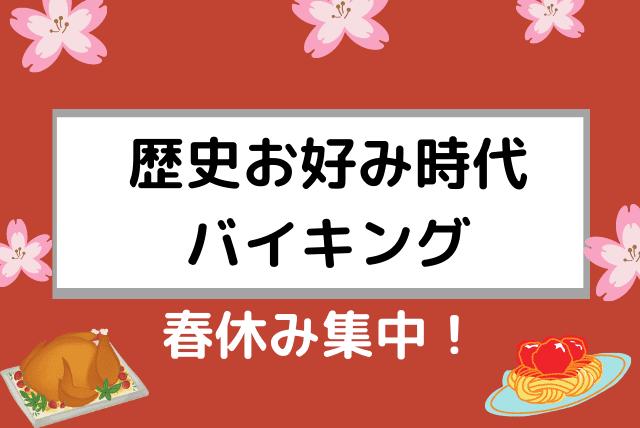 【春休み集中学習】歴史お好み時代バイキング
